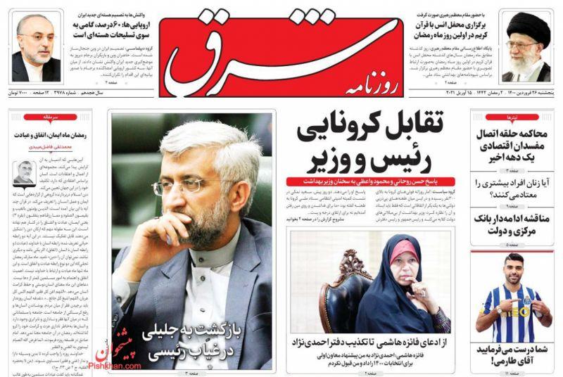عناوین اخبار روزنامه شرق در روز پنجشنبه ۲۶ فروردين