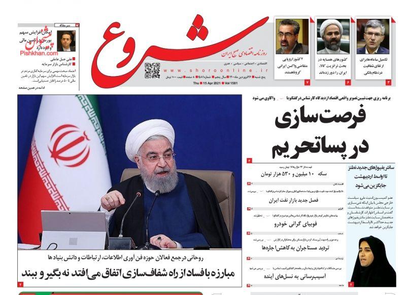 عناوین اخبار روزنامه شروع در روز پنجشنبه ۲۶ فروردين