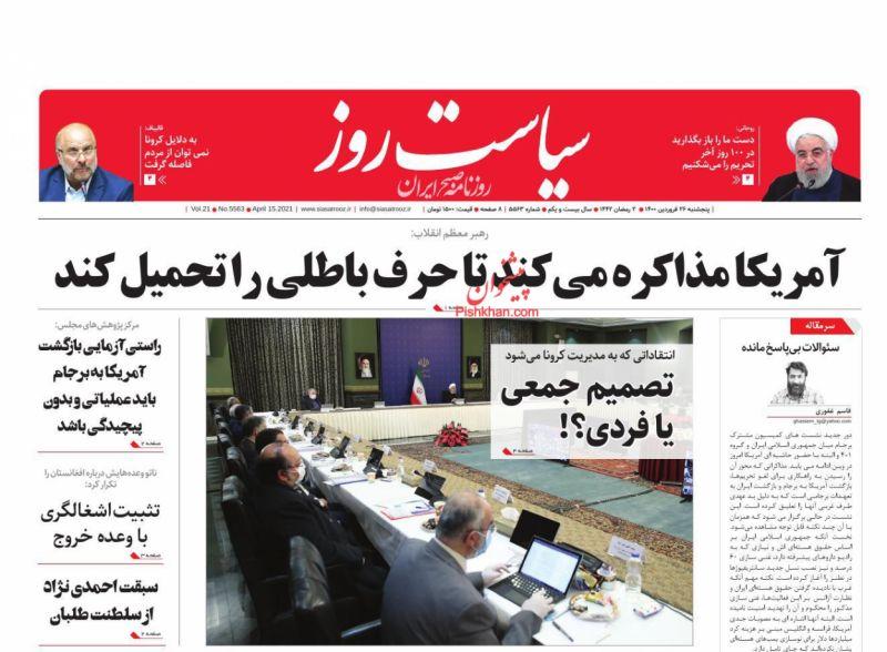 عناوین اخبار روزنامه سیاست روز در روز پنجشنبه ۲۶ فروردين