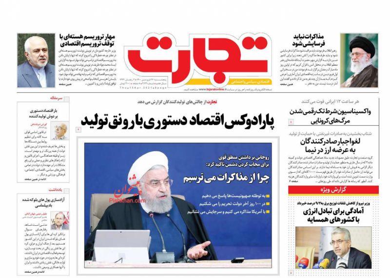 عناوین اخبار روزنامه تجارت در روز پنجشنبه ۲۶ فروردين