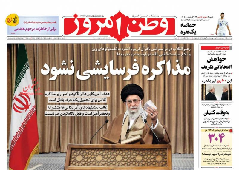 عناوین اخبار روزنامه وطن امروز در روز پنجشنبه ۲۶ فروردين