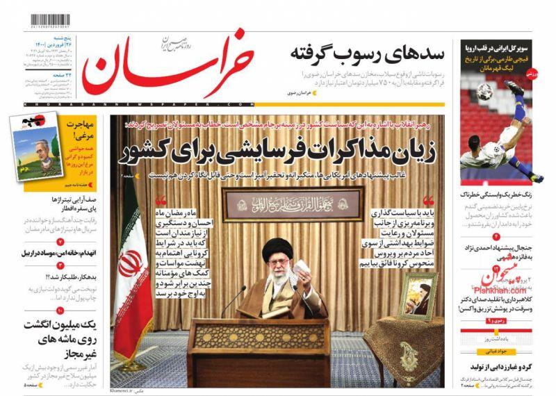 عناوین اخبار روزنامه خراسان در روز پنجشنبه ۲۶ فروردين