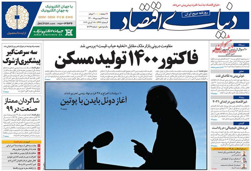 عناوین اخبار روزنامه دنیای اقتصاد در روز شنبه ۲۸ فروردين
