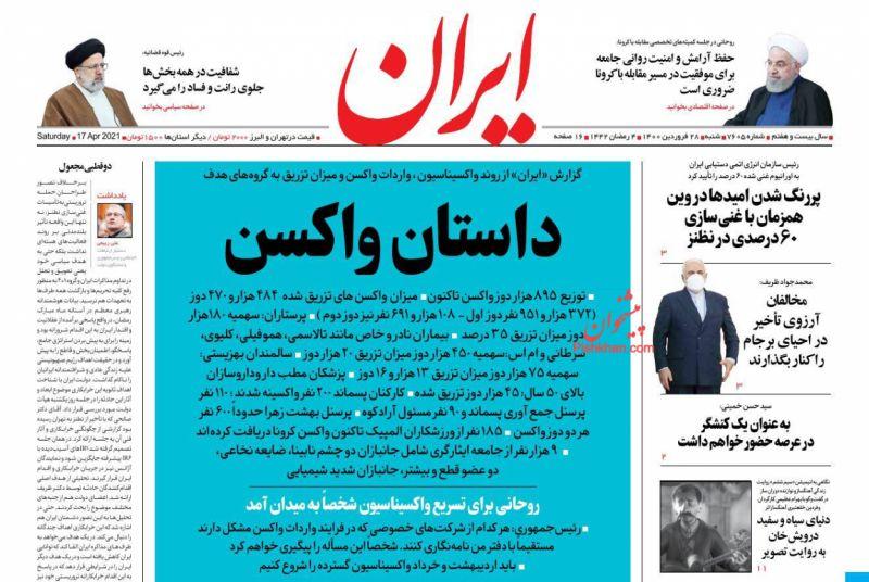 عناوین اخبار روزنامه ایران در روز شنبه ۲۸ فروردين