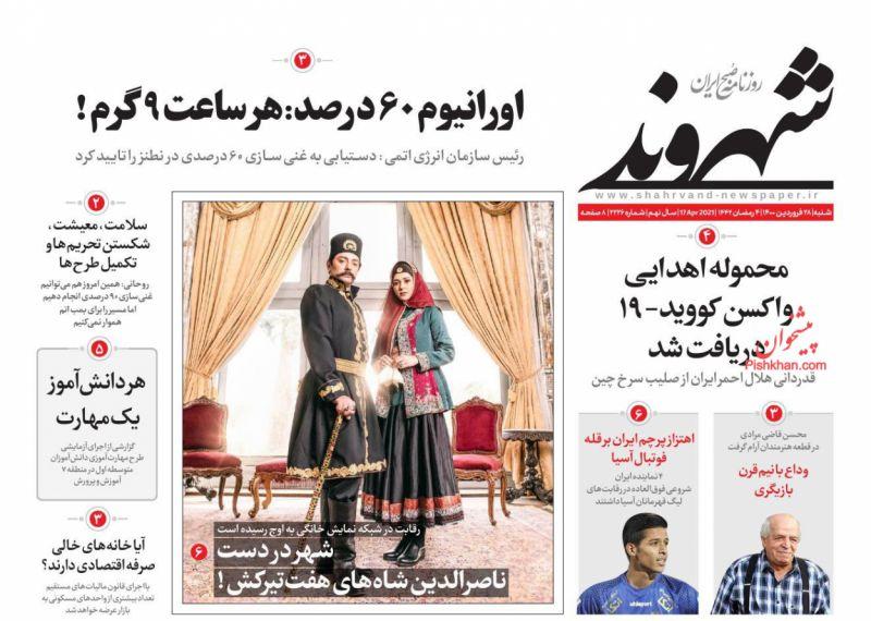 عناوین اخبار روزنامه شهروند در روز شنبه ۲۸ فروردين
