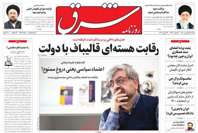 عناوین اخبار روزنامه شرق در روز شنبه ۲۸ فروردين