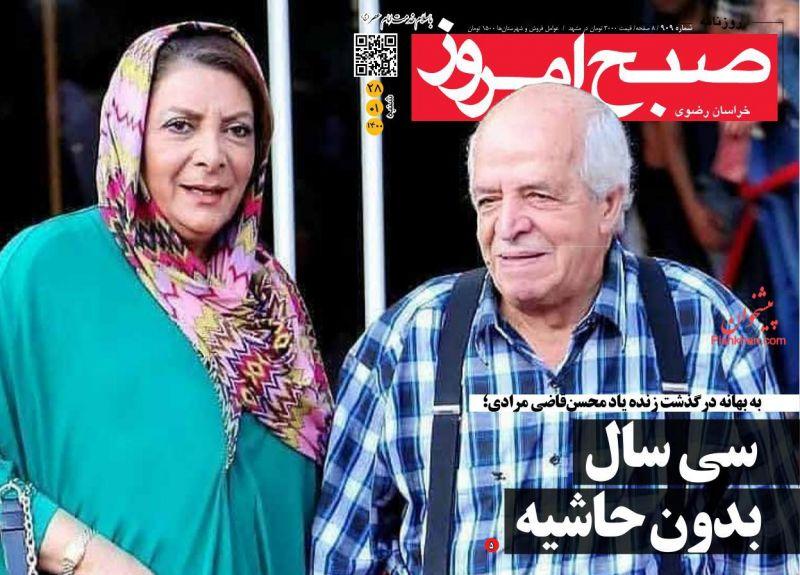 عناوین اخبار روزنامه صبح امروز در روز شنبه ۲۸ فروردين