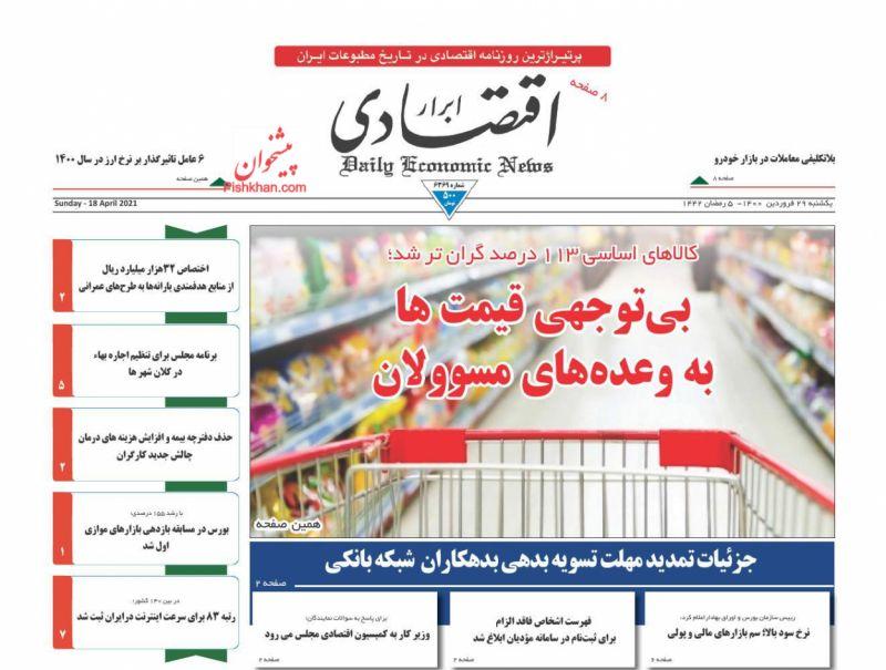 عناوین اخبار روزنامه ابرار اقتصادی در روز یکشنبه ۲۹ فروردين