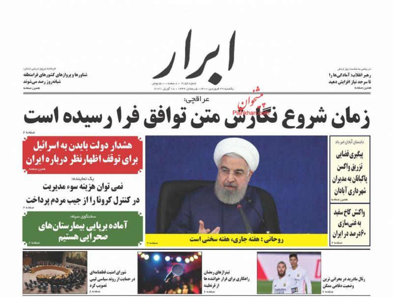 عناوین اخبار روزنامه ابرار در روز یکشنبه ۲۹ فروردين