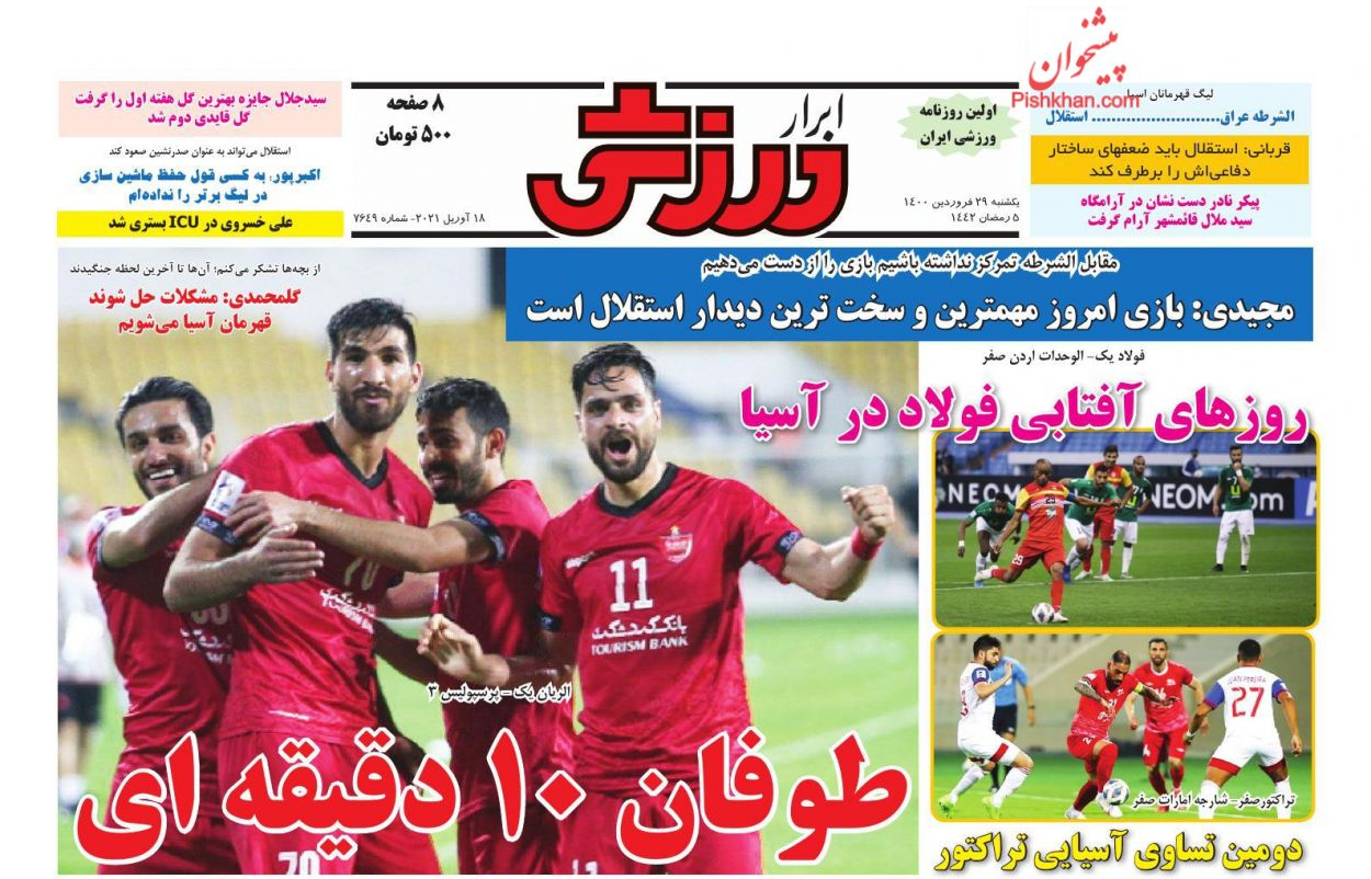 صفحه اول روزنامه ی ابرار ورزشی