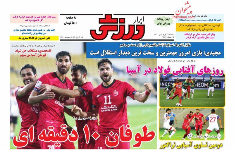 عناوین اخبار روزنامه ابرار ورزشى در روز یکشنبه ۲۹ فروردين