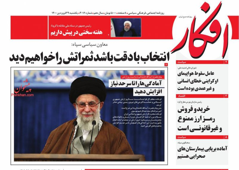عناوین اخبار روزنامه افکار در روز یکشنبه ۲۹ فروردين