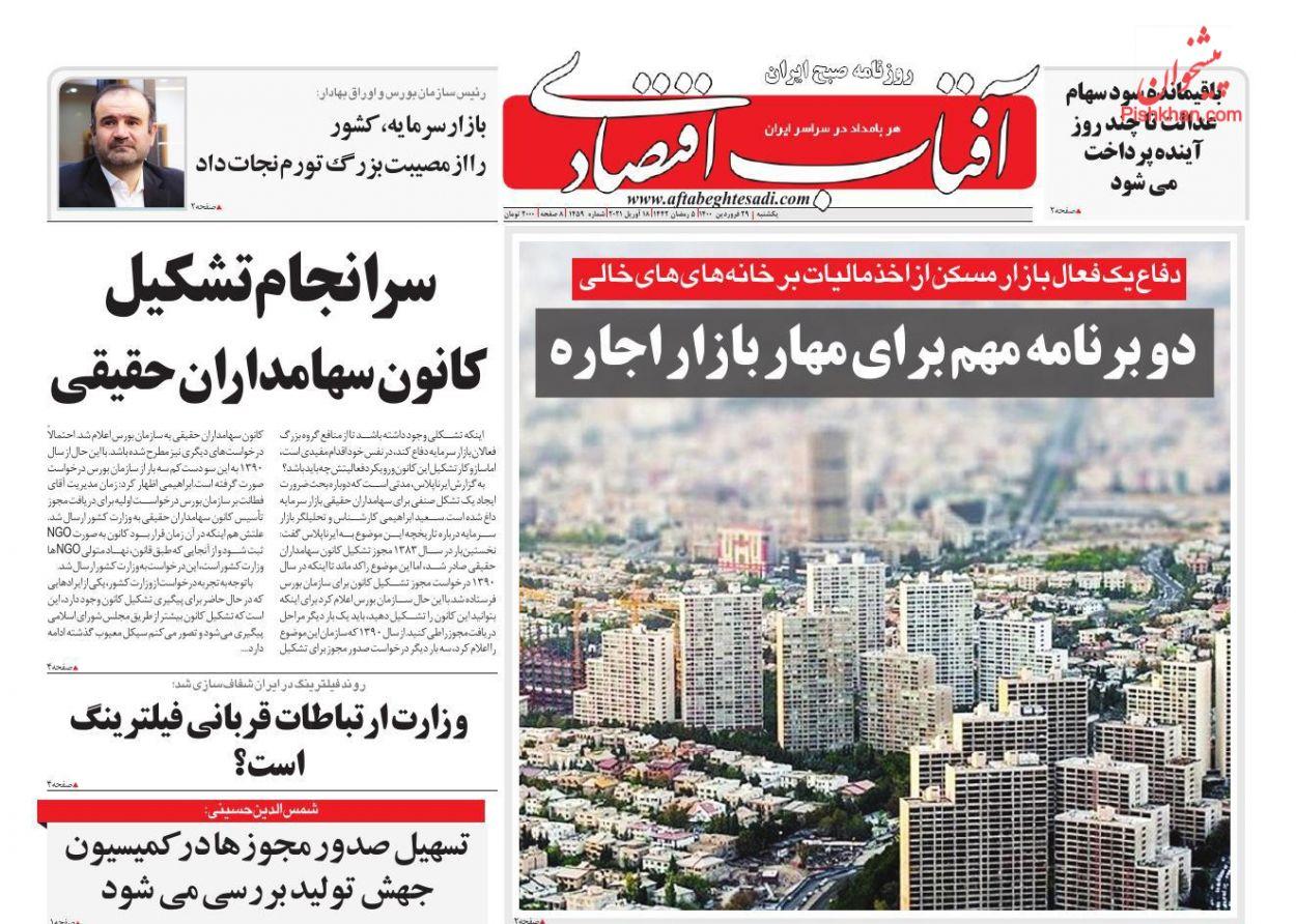 عناوین اخبار روزنامه آفتاب اقتصادی در روز یکشنبه ۲۹ فروردين
