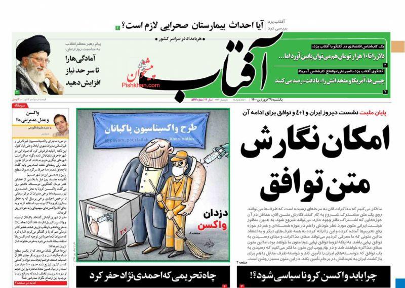 عناوین اخبار روزنامه آفتاب یزد در روز یکشنبه ۲۹ فروردين