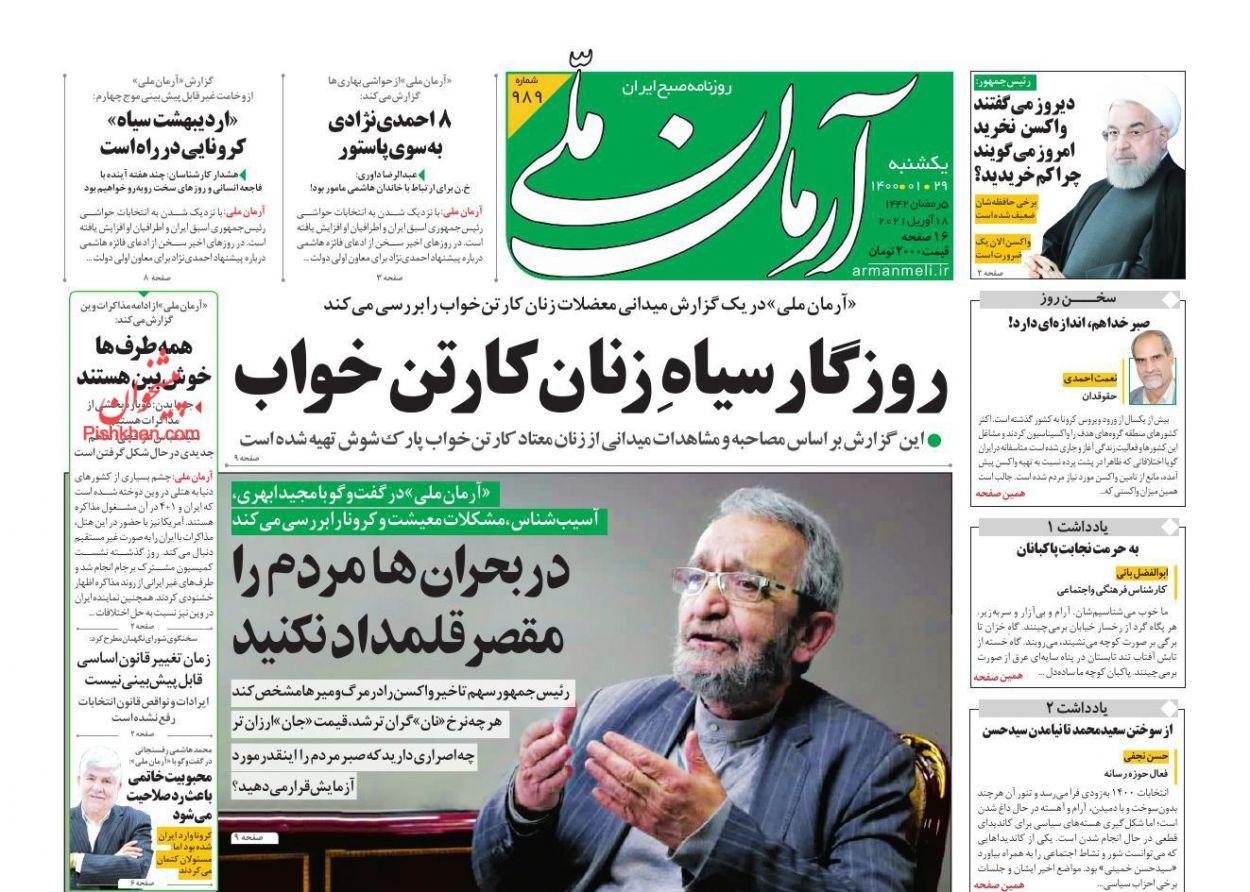 عناوین اخبار روزنامه آرمان ملی در روز یکشنبه ۲۹ فروردين