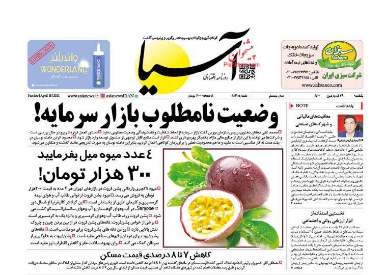 عناوین اخبار روزنامه آسیا در روز یکشنبه ۲۹ فروردين