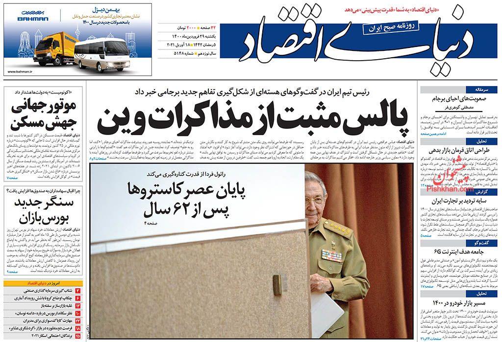 صفحه اول روزنامه ی دنیای اقتصاد