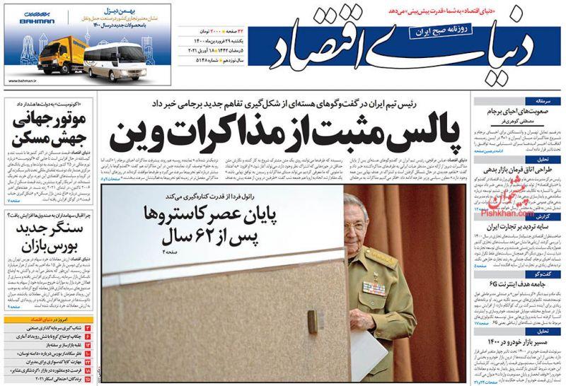عناوین اخبار روزنامه دنیای اقتصاد در روز یکشنبه ۲۹ فروردين