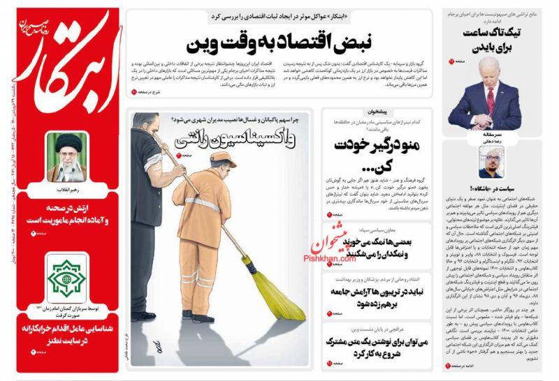 عناوین اخبار روزنامه ابتکار در روز یکشنبه ۲۹ فروردين