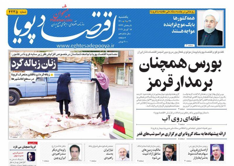 عناوین اخبار روزنامه اقتصاد پویا در روز یکشنبه ۲۹ فروردين