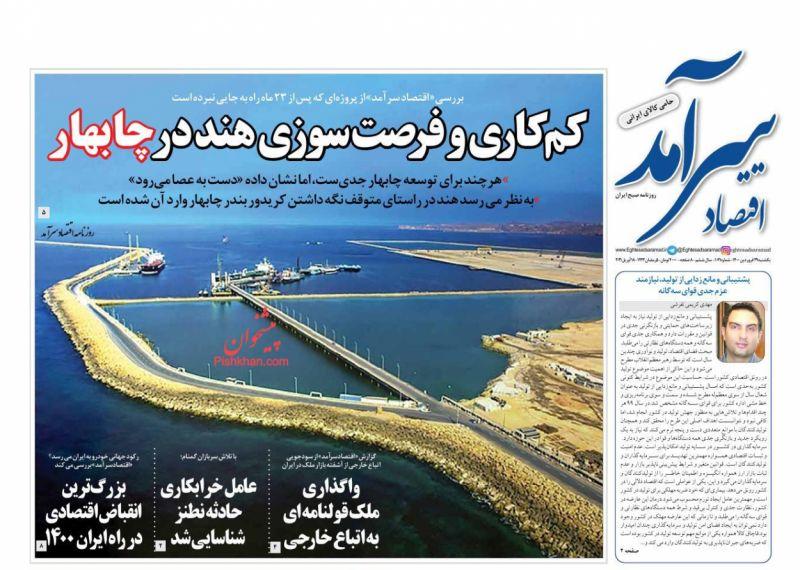 عناوین اخبار روزنامه اقتصاد سرآمد در روز یکشنبه ۲۹ فروردين