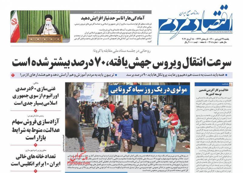 عناوین اخبار روزنامه اقتصاد مردم در روز یکشنبه ۲۹ فروردين