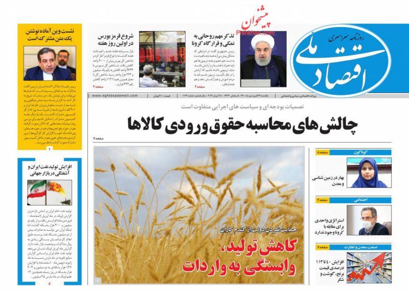 عناوین اخبار روزنامه اقتصاد ملی در روز یکشنبه ۲۹ فروردين