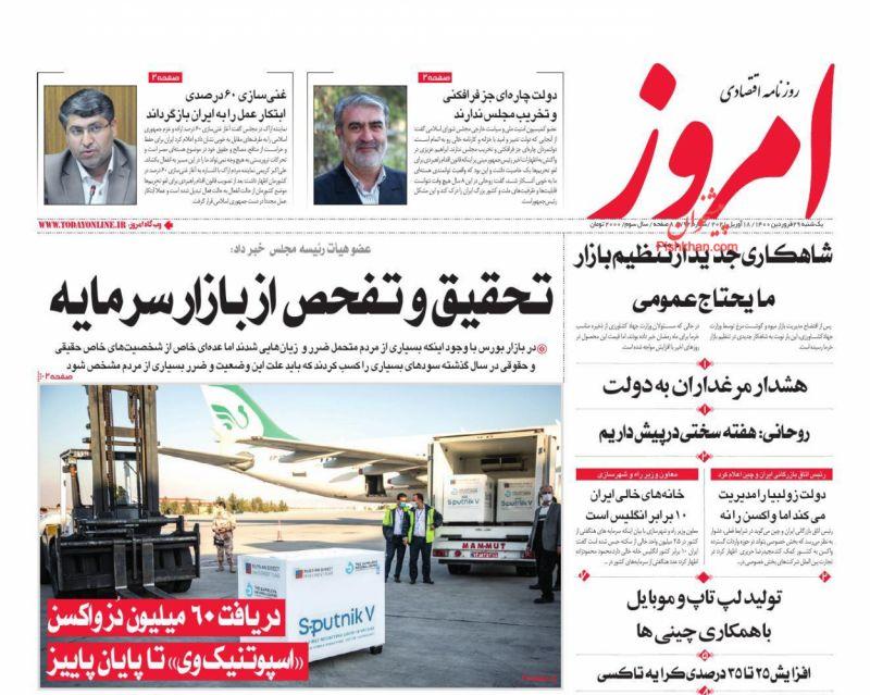 عناوین اخبار روزنامه امروز در روز یکشنبه ۲۹ فروردين