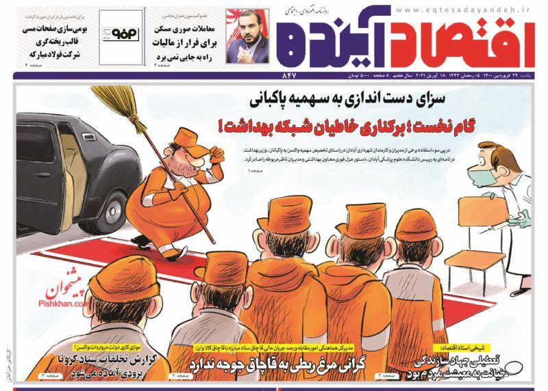 عناوین اخبار روزنامه اقتصاد آینده در روز یکشنبه ۲۹ فروردين