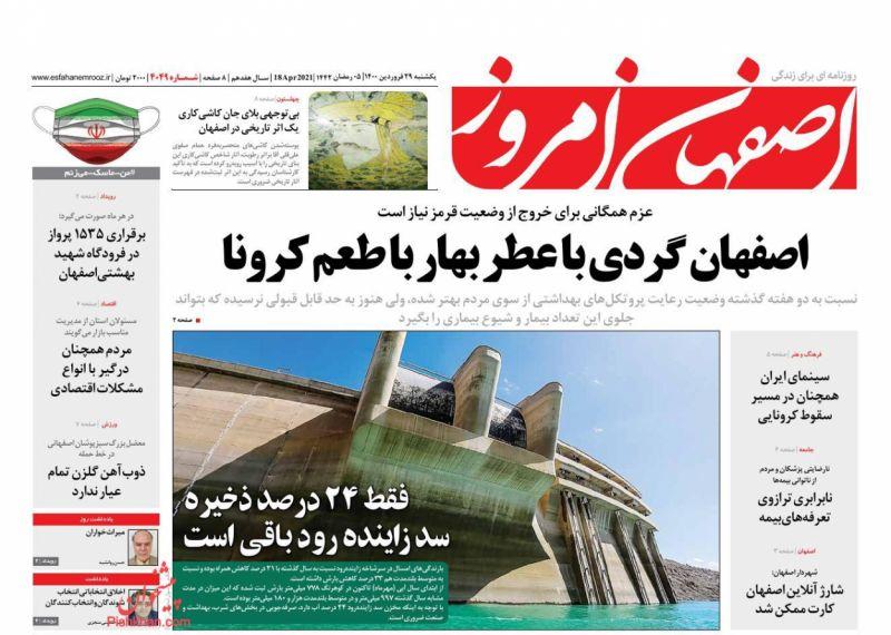 عناوین اخبار روزنامه اصفهان امروز در روز یکشنبه ۲۹ فروردين