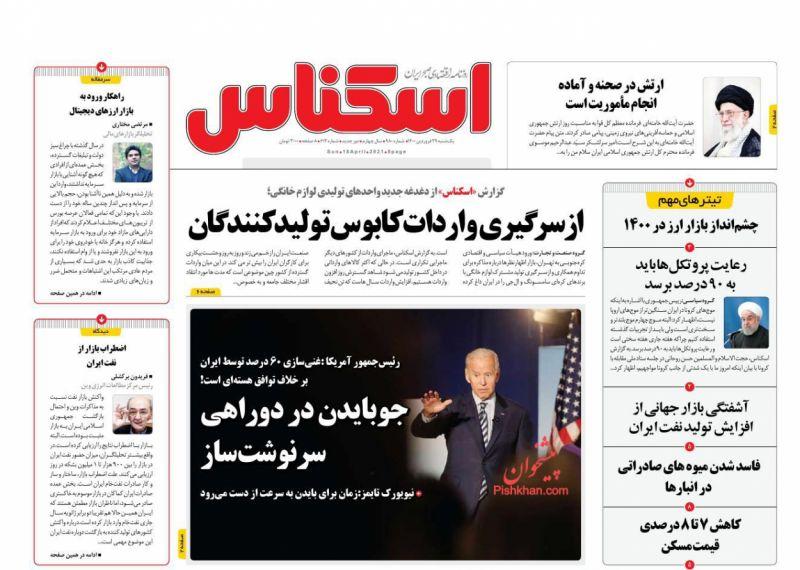 عناوین اخبار روزنامه اسکناس در روز یکشنبه ۲۹ فروردين