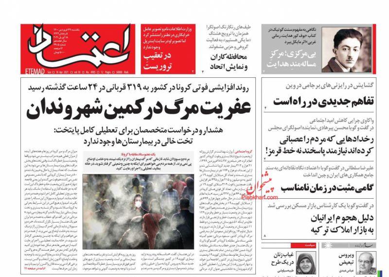 عناوین اخبار روزنامه اعتماد در روز یکشنبه ۲۹ فروردين