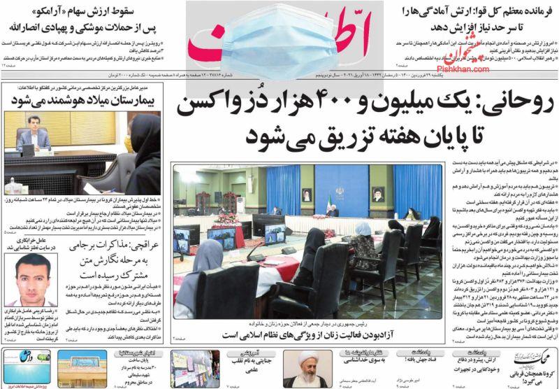 عناوین اخبار روزنامه اطلاعات در روز یکشنبه ۲۹ فروردين