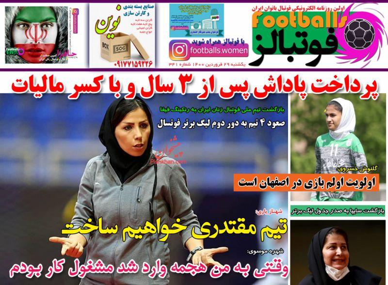 عناوین اخبار روزنامه فوتبالز در روز یکشنبه ۲۹ فروردين