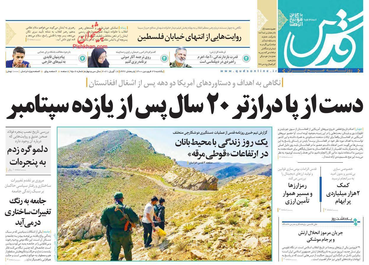 صفحه اول روزنامه ی قدس