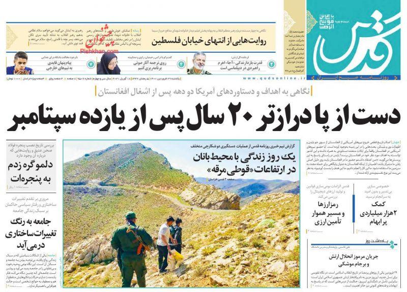 عناوین اخبار روزنامه قدس در روز یکشنبه ۲۹ فروردين