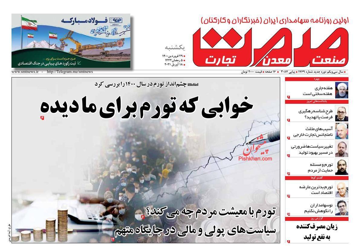 صفحه اول روزنامه ی گسترش صنعت