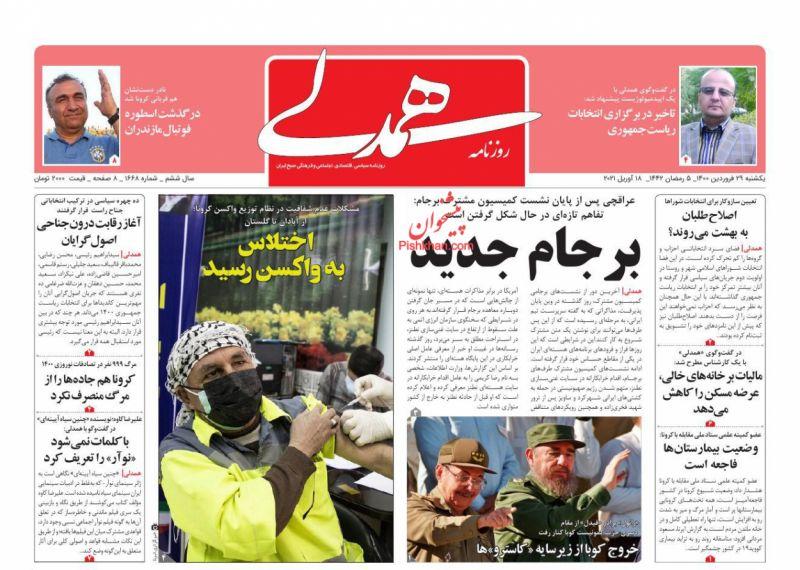 عناوین اخبار روزنامه همدلی در روز یکشنبه ۲۹ فروردين