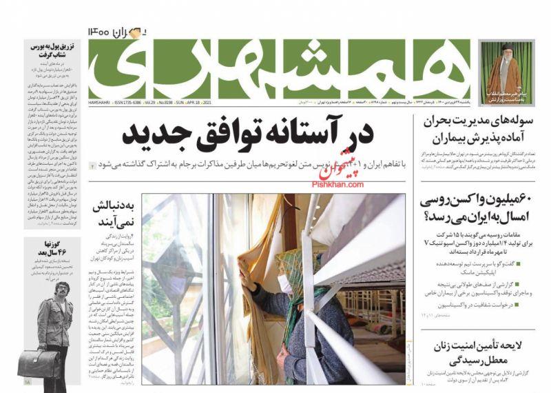 عناوین اخبار روزنامه همشهری در روز یکشنبه ۲۹ فروردين