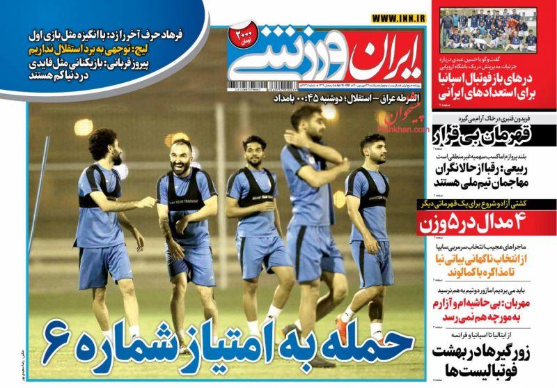 عناوین اخبار روزنامه ایران ورزشی در روز یکشنبه ۲۹ فروردين