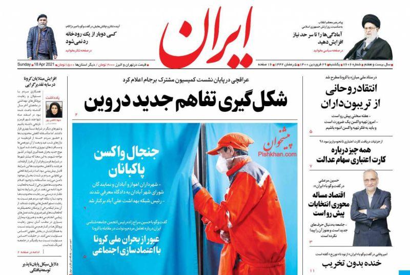عناوین اخبار روزنامه ایران در روز یکشنبه ۲۹ فروردين