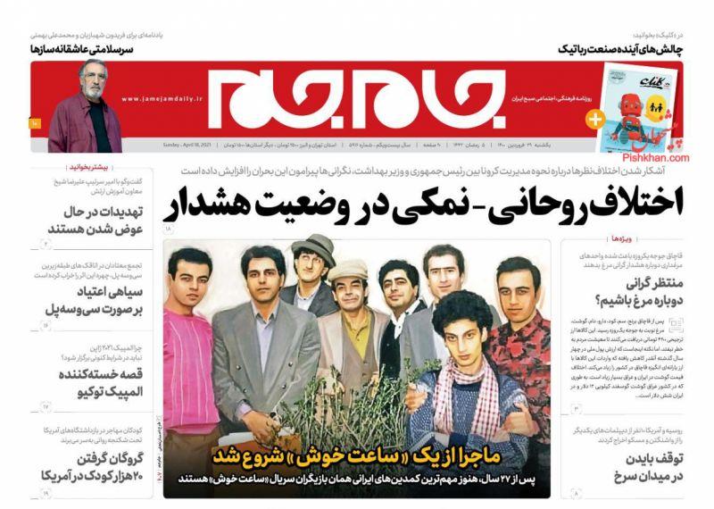 عناوین اخبار روزنامه جام جم در روز یکشنبه ۲۹ فروردين