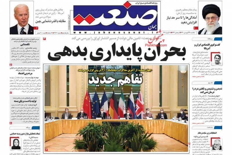 عناوین اخبار روزنامه جهان صنعت در روز یکشنبه ۲۹ فروردين