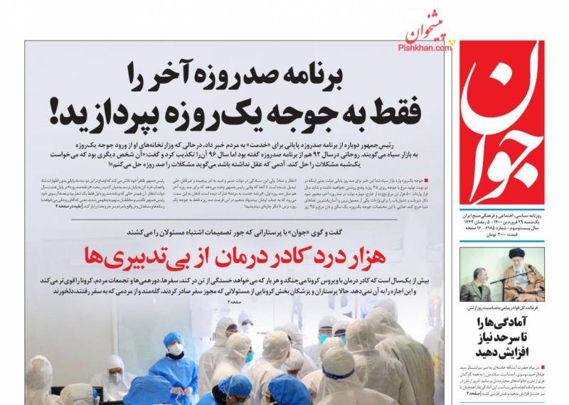 عناوین اخبار روزنامه جوان در روز یکشنبه ۲۹ فروردين