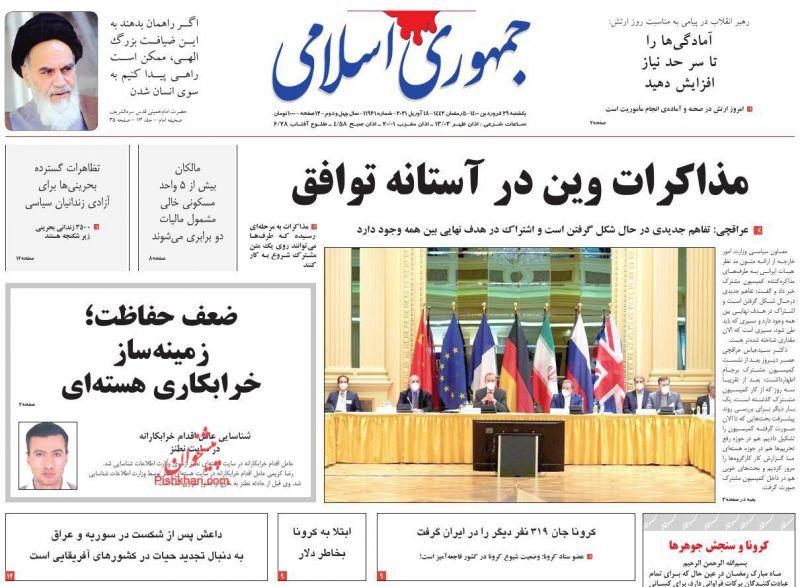 عناوین اخبار روزنامه جمهوری اسلامی در روز یکشنبه ۲۹ فروردين