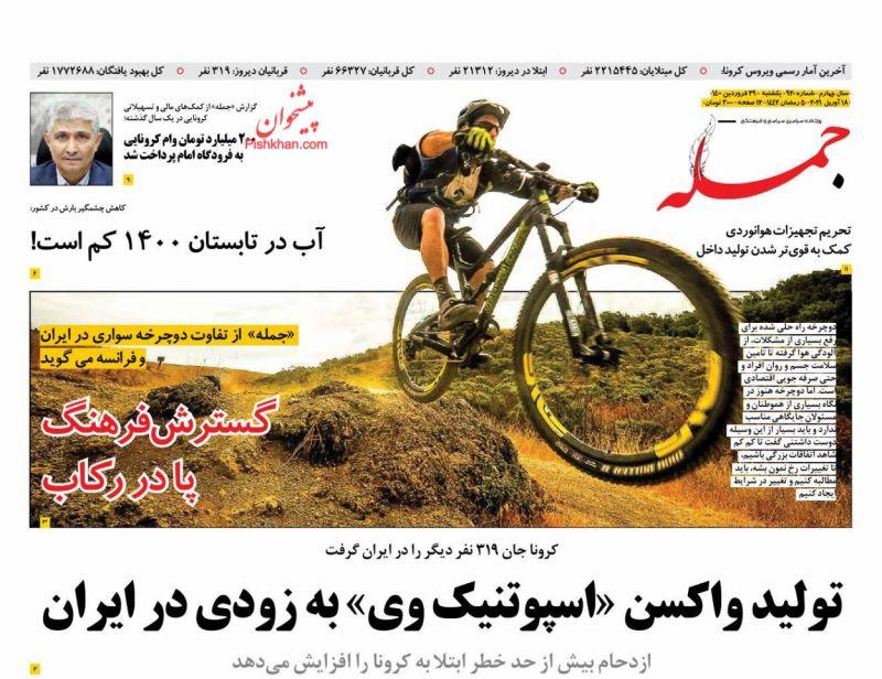 عناوین اخبار روزنامه جمله در روز یکشنبه ۲۹ فروردين