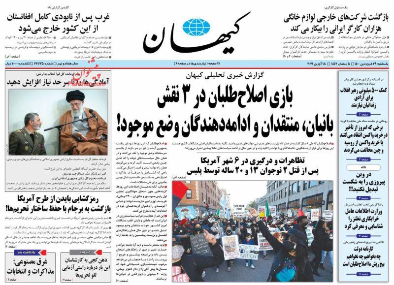 عناوین اخبار روزنامه کيهان در روز یکشنبه ۲۹ فروردين