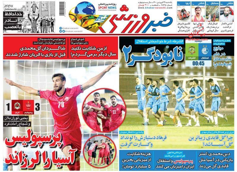 عناوین اخبار روزنامه خبر ورزشی در روز یکشنبه ۲۹ فروردين