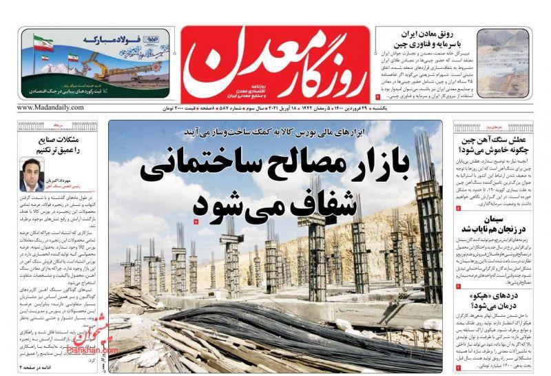 عناوین اخبار روزنامه روزگار معدن در روز یکشنبه ۲۹ فروردين