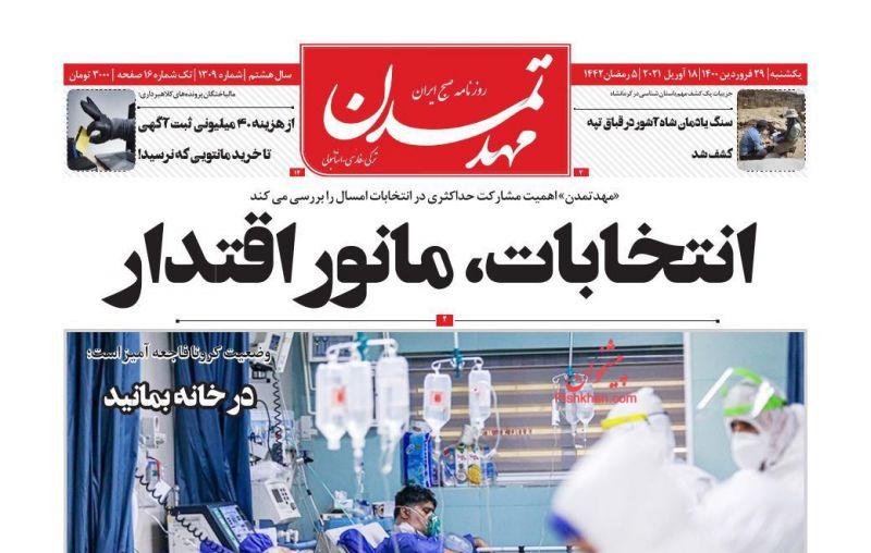 عناوین اخبار روزنامه مهد تمدن در روز یکشنبه ۲۹ فروردين
